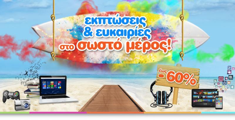 Summer-sales2015_03.jpg