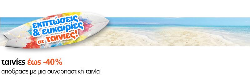 Summer-sales2015_77.jpg