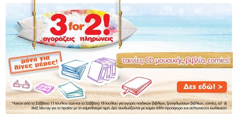 Summer-sales2015_90.jpg